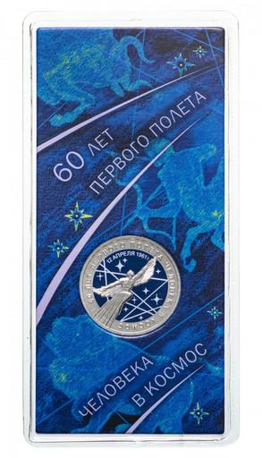 25 рублей 2021 «60-летие первого полета человека в космос» цветная