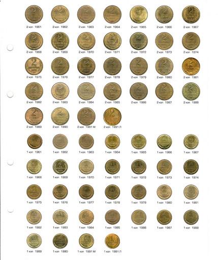Комплект из 6-ти разделительных листов для монет регулярного чекана СССР 1961-1991 годов