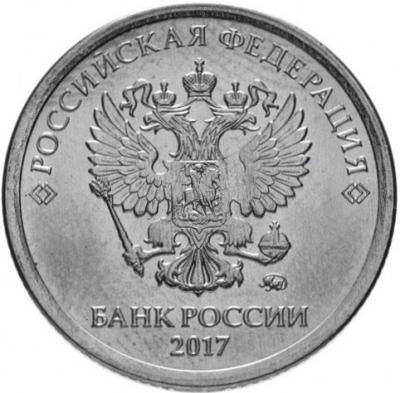 Монета 1 рубль - 2017 года