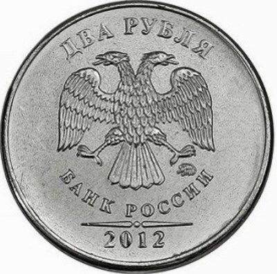 Монета 2 рубля - 2012 года