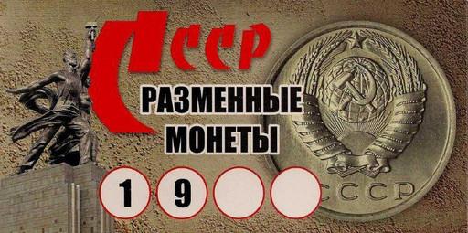 Буклет для погодовки разменных монет СССР на 9 монет