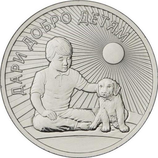25 рублей 2017 «Дари добро детям»