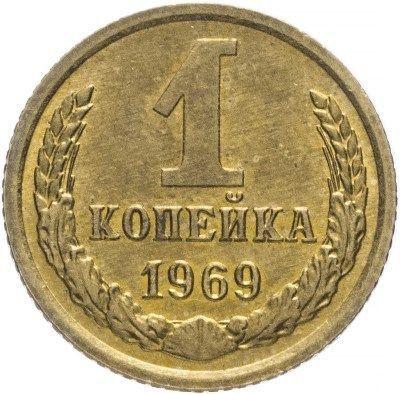 1 копейка 1969 года