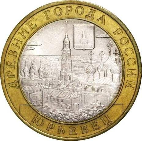 10 рублей 2010 «Юрьевец»