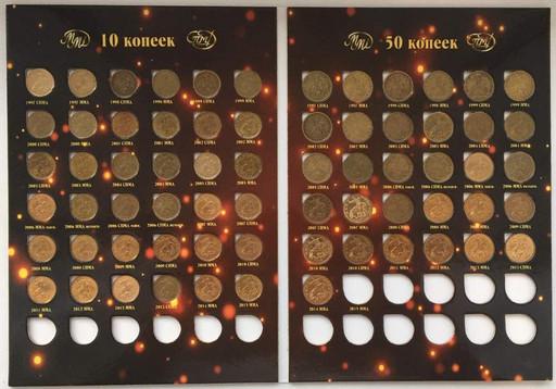 Набор монет 10 и 50 копеек регулярного чекана РФ 1997-2015 годов В АЛЬБОМЕ (68 монет)