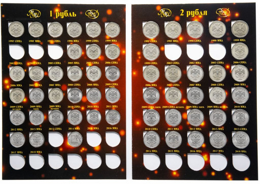 Набор монет 1 и 2 рубля регулярного чекана РФ 1997-2019 годов В АЛЬБОМЕ (61 монета)