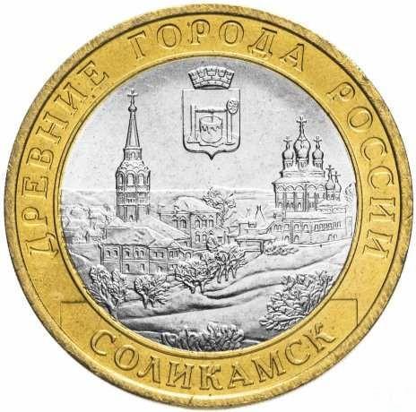 10 рублей 2011 «Соликамск»