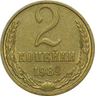 Монета 2 копейки 1989 года СССР