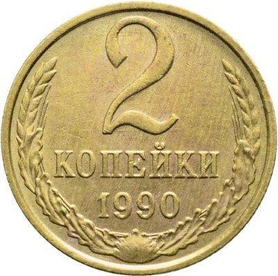Монета 2 копейки 1990 года СССР