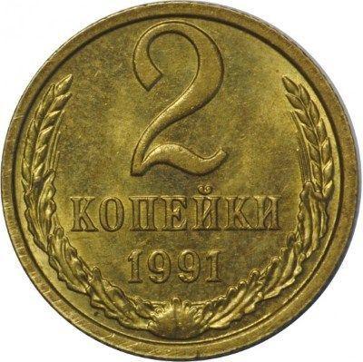 Монета 2 копейки 1991 года СССР