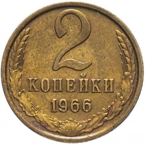 Монета 2 копейки 1966 года СССР