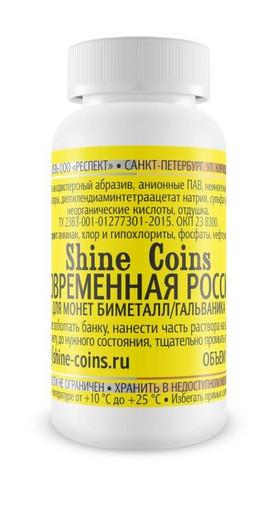 Средство для чистки биметаллических монет и гальваники 10 рублей современной России - Shine Coins