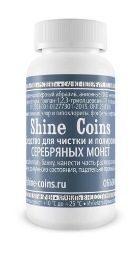 Средство для чистки и полировки серебряных монет - Shine Coins