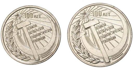 """Комплект из 2-х монет 1 и 3 рубля """"100 лет Революции"""" Приднестровье - 2017 года"""