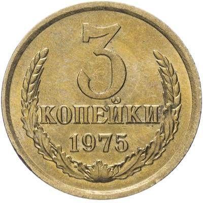 Монета 3 копейки 1975 года СССР