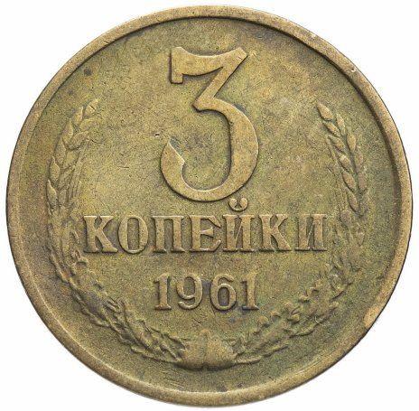 Монета 3 копейки 1961 года СССР