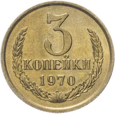 Монета 3 копейки 1970 года СССР