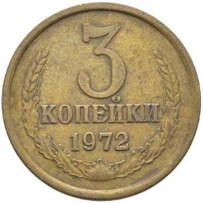 3 копейки 1972 года