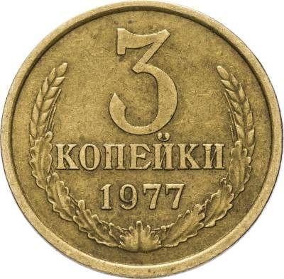 Монета 3 копейки 1977 года СССР