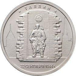 5 рублей 2016 Таллин