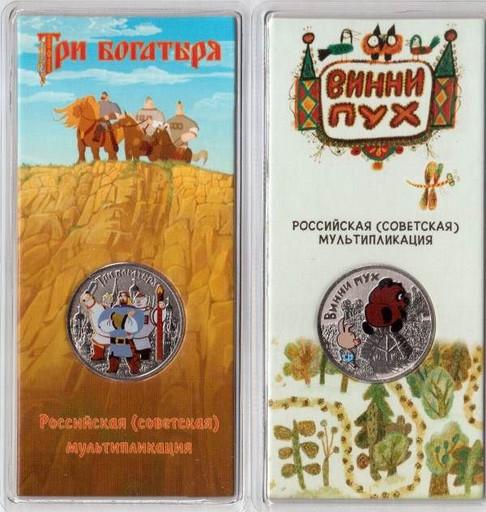25 рублей 2017 «Три богатыря и Винни Пух» цветные