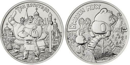 25 рублей 2017 «Три богатыря и Винни Пух»