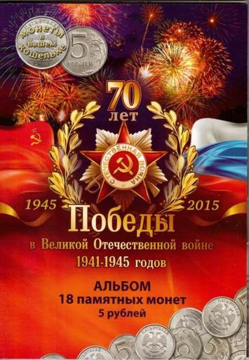 Альбом для монет 5 рублей 70-летие Победы в ВОв на 18 монет