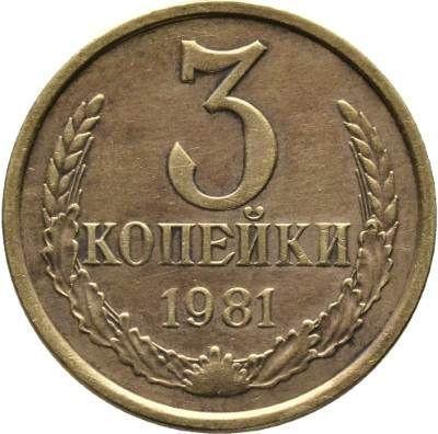 Монета 3 копейки 1981 года СССР