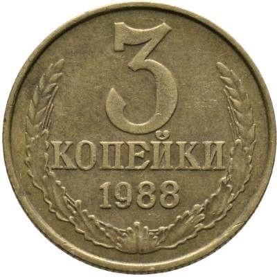 Монета 3 копейки 1988 года СССР