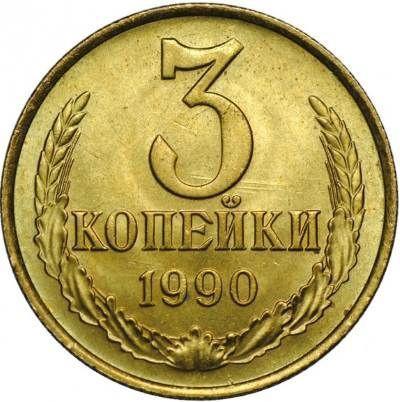 Монета 3 копейки 1990 года СССР