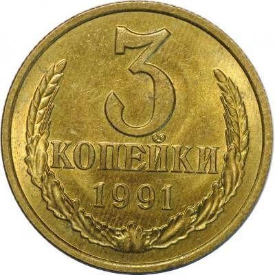 Монета 3 копейки 1991 года СССР