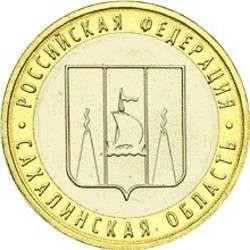 10 рублей 2006 Сахалинская область