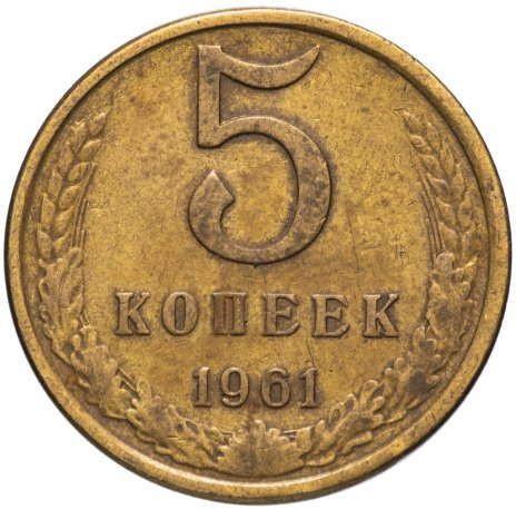 Монета 5 копеек 1961 года СССР