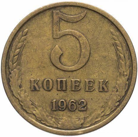 5 копеек 1962 года