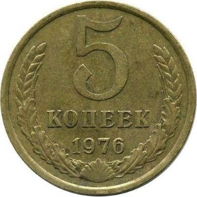 Монета 5 копеек 1976 года СССР