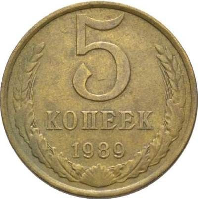Монета 5 копеек 1989 года СССР