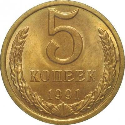 Монета 5 копеек 1991 года СССР