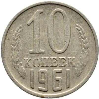 Монета 10 копеек 1961 года СССР