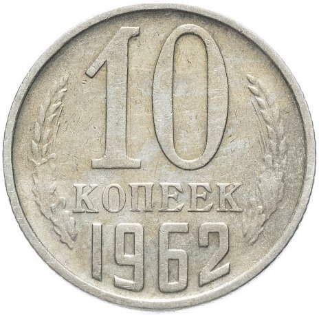 Монета 10 копеек 1962 года СССР