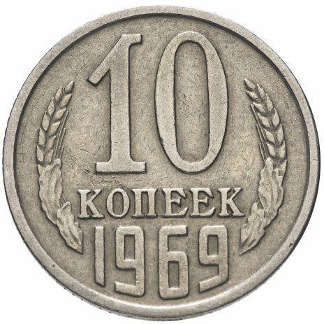 Монета 10 копеек 1969 года СССР