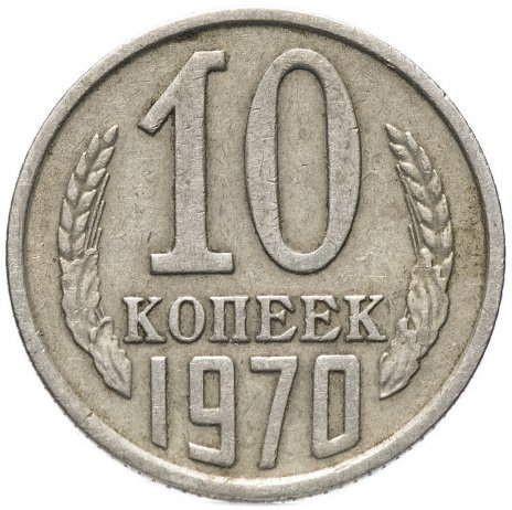 Монета 10 копеек 1970 года СССР