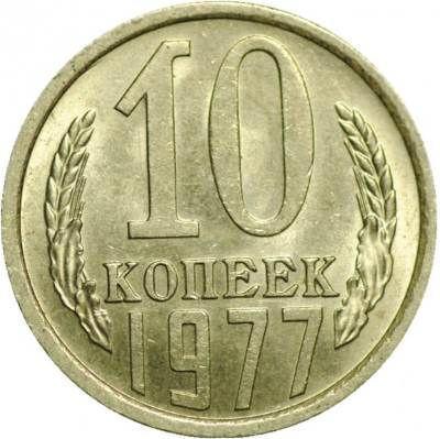 Монета 10 копеек 1977 года СССР