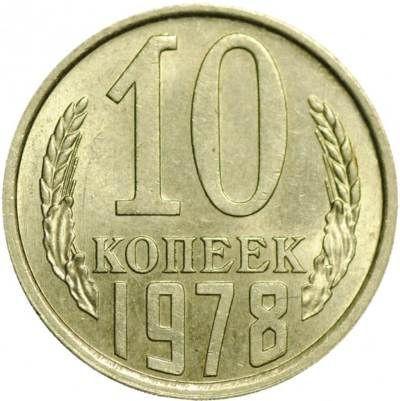 Монета 10 копеек 1978 года СССР