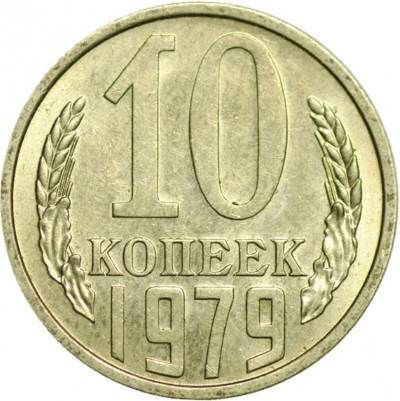 Монета 10 копеек 1979 года СССР