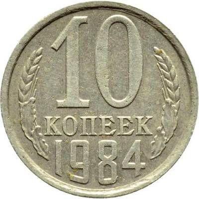 Монета 10 копеек 1984 года СССР
