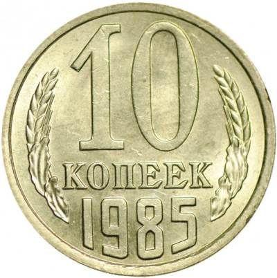Монета 10 копеек 1985 года СССР