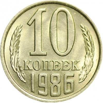 Монета 10 копеек 1986 года СССР