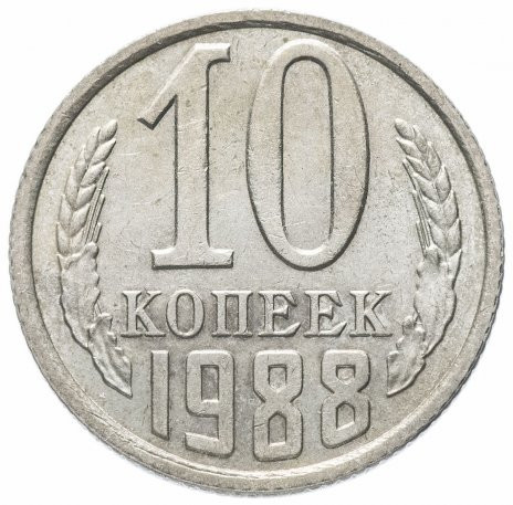 Монета 10 копеек 1988 года СССР