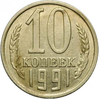Монета 10 копеек 1991 года СССР