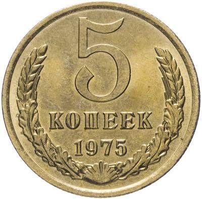 Монета 5 копеек 1975 года СССР